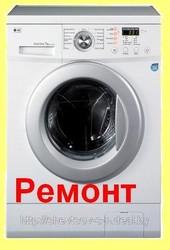 Запчасти для стиральных машин. Ремонт.