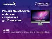 Ремонт Моноблоков в Минске с гарантией до 12 месяцев